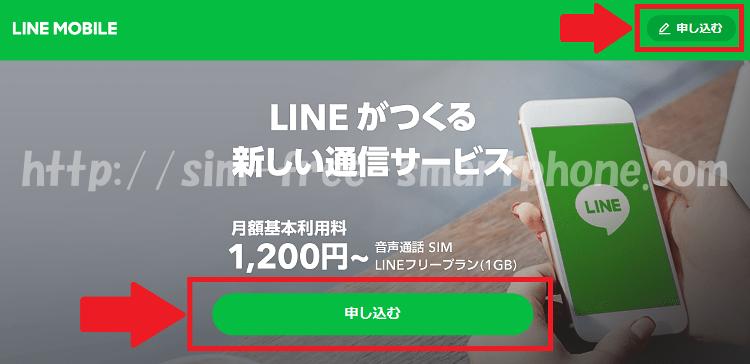 LINEモバイルのトップページ