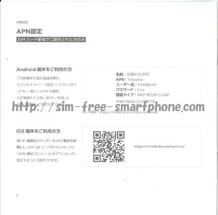 APN設定のページ