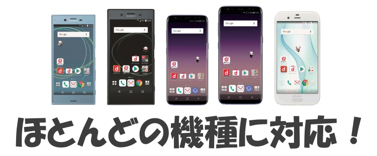 Androidもほとんどの機種が対応!