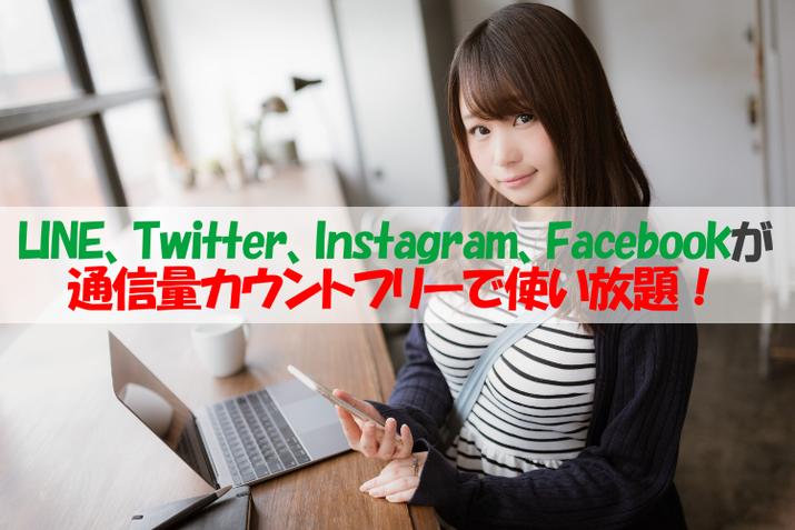 LINE、Twitter、Instagram、Facebookが通信量カウントフリーで使い放題!