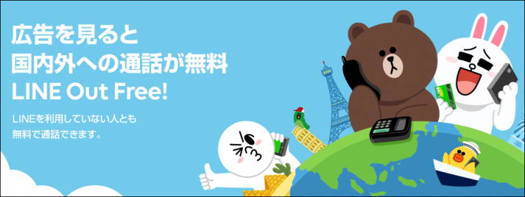 LINE Out Freeで国内外への通話が無料