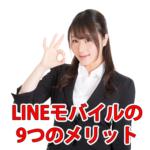 LINEモバイルのメリット|知っておきたい9つのポイント