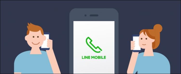 LINEモバイルの電話かけ放題サービス