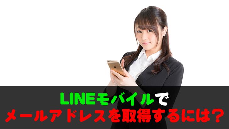 LINEモバイルはキャリアのメールアドレスが使えない?対処法まとめ