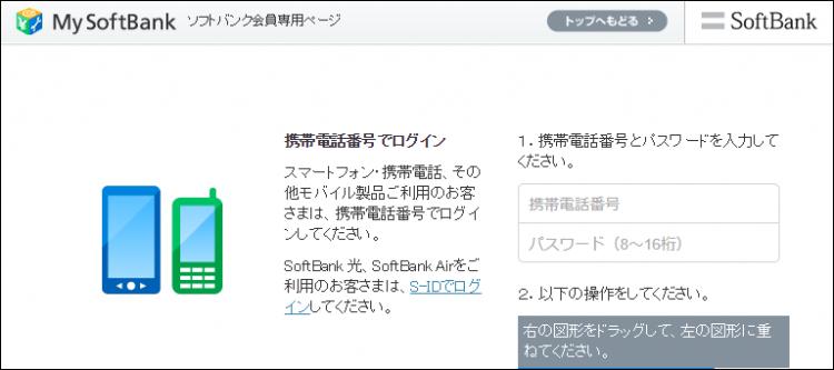 MySoftbankのトップページ