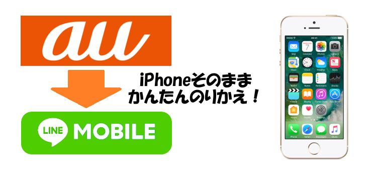 auからLINEモバイルにiPhoneそのままかんたんのりかえ!