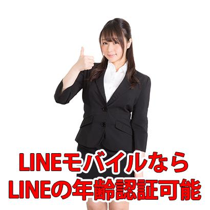 LINEモバイルなら電話番号なしでLINEアカウント作成可能
