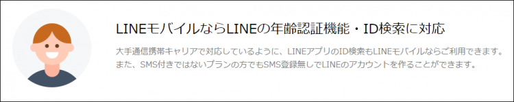 LINEモバイルはLINE年齢認証機能・ID検索に対応