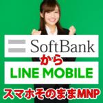 ソフトバンク機種・端末は使用可!LINEモバイルへのMNP(乗り換え)方法