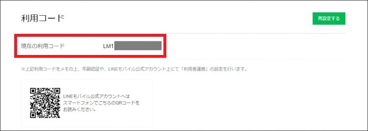 契約情報→利用コード