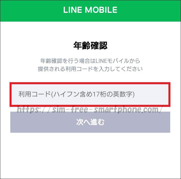 LINE年齢認証利用コード