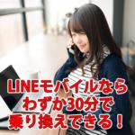 【画像付解説】LINEモバイルへのMNP(乗り換え)・転入・開通方法