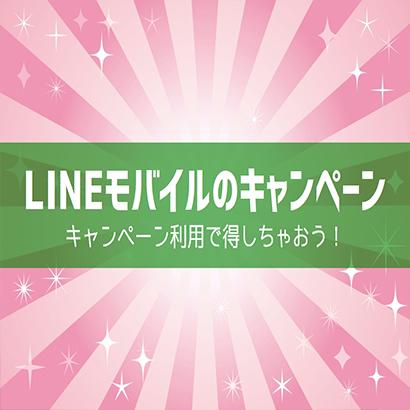 【LINEモバイル】最大3ヶ月間980円割引!2月のキャンペーンとコード