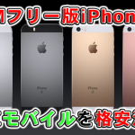 SIMフリー版iPhoneの購入方法!家電量販店で入手できる?