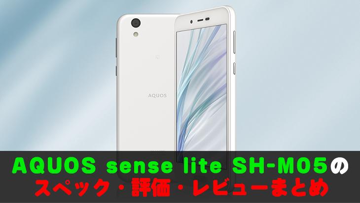 「AQUOS sense lite SH-M05」のスペック・評価・レビューとLINEモバイルでの入手方法