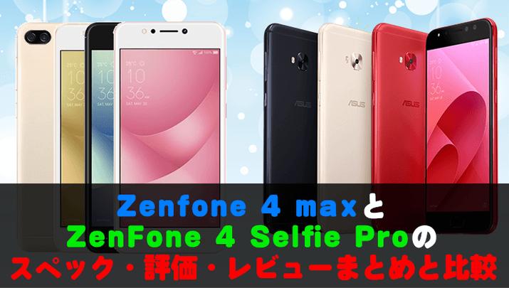 ZenFone 4 maxとZenFone 4 Selfie Proのスペック・評価・レビューまとめと比較