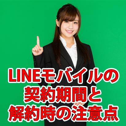 LINEモバイルに契約期間・最低利用期間はある?違約金と解約方法