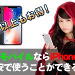 格安SIMは罠?iPhoneを6万円もお得に使う方法!