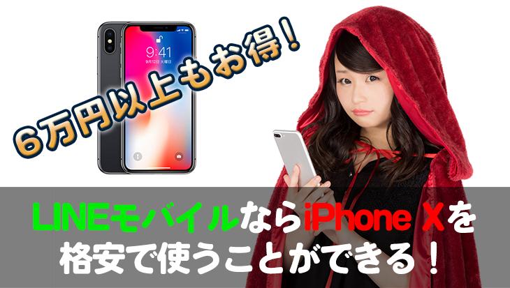 iPhone Xを購入するなら格安SIMと組み合わせると6万円もお得に!
