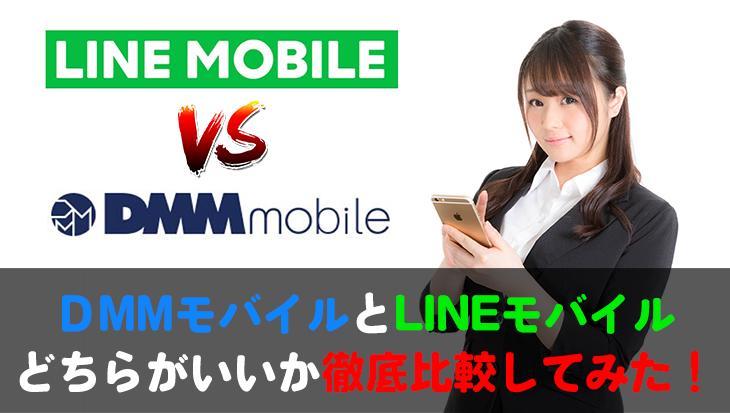 DMMモバイルのSNSフリーは遅い?LINEモバイルとの比較!