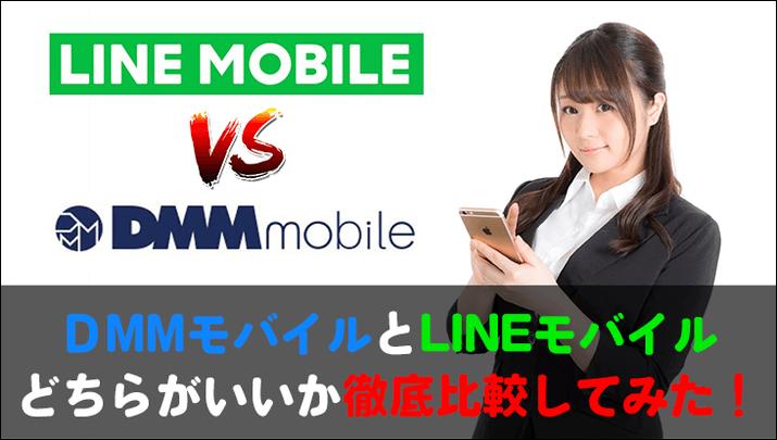 DMMモバイルとLINEモバイル どちらがいいか徹底比較してみた!