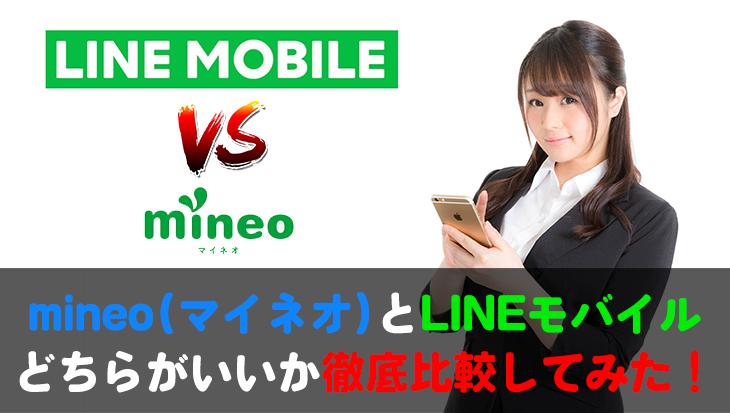 【比較】LINEモバイルとmineo(マイネオ)はどっちが優秀?料金・速度・サービス・特典・サポート等を比較してみた