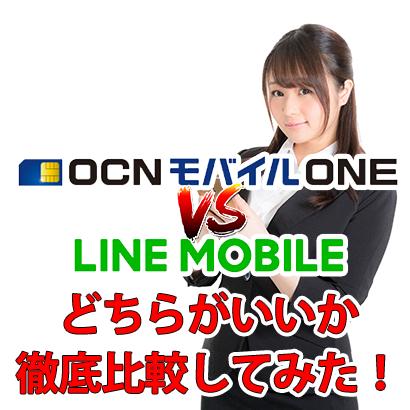 【比較】LINEモバイルとOCNモバイルONEはどっちが優秀?料金・速度・サービス・特典・サポート等を比較してみた