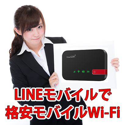 LINEモバイルで格安ポケットWi-Fi(ワイファイ)ルーターを作る方法!