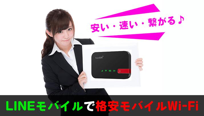 LINEモバイルで格安モバイルWi-Fi