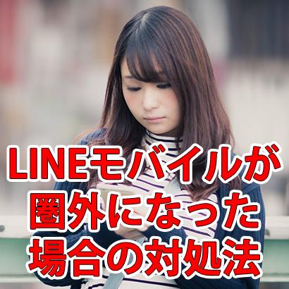 即解決!LINEモバイルが圏外になって繋がらない場合の対処法
