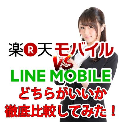 【比較】LINEモバイルと楽天モバイルはどっちが優秀?料金・速度・サービス・特典・サポート等を比較してみた