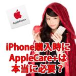 iPhone購入時にAppleCare+は必要?料金と保証内容を解説!