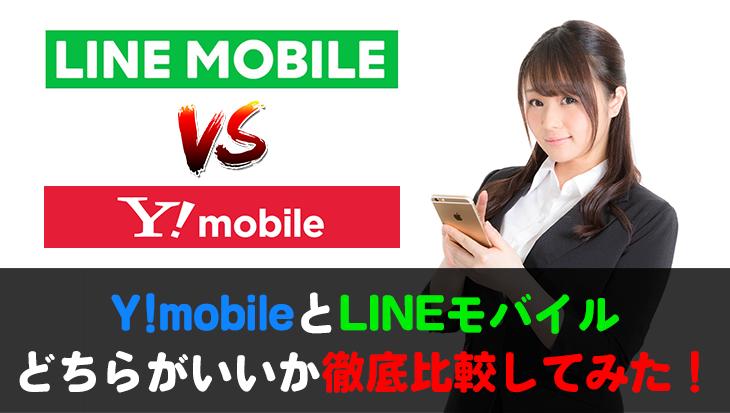 【比較】LINEモバイルとY!mobileはどっちが優秀?料金・速度・サービス・特典・サポート等を比較してみた