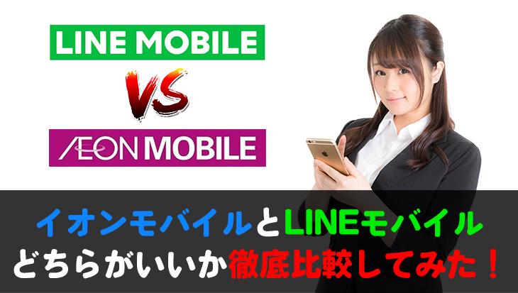 【比較】LINEモバイルとイオンモバイルはどっちが優秀?料金・速度・サービス・特典・サポート等を比較してみた