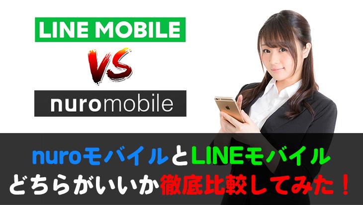 【比較】LINEモバイルとnuroモバイルはどっちが優秀?料金・速度・サービス・特典・サポート等を比較してみた