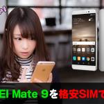 【比較】HUAWEI Mate9を格安SIMで使う!最安値を調べてみた