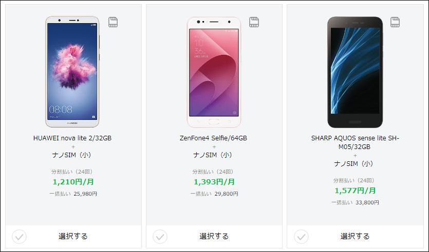 申込時に「端末+SIMカード」を選択し、端末選択で「HUAWEI nova lite 2」を選択