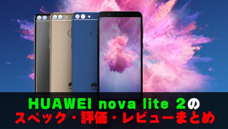 【LINEモバイル】HUAWEI nova lite 2は高機能&高コスパ!スペック・評価・レビューと入手方法
