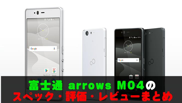 【LINEモバイル】arrows M04のスペック・評価・レビューと入手方法