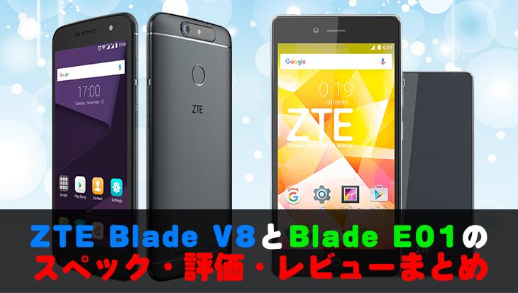 【比較】ZTE「Blade V8」と「Blade E01」はどちらを買うべき?LINEモバイルでの入手方法