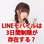 LINEモバイルには通信速度制限(3日間制限)が存在する?