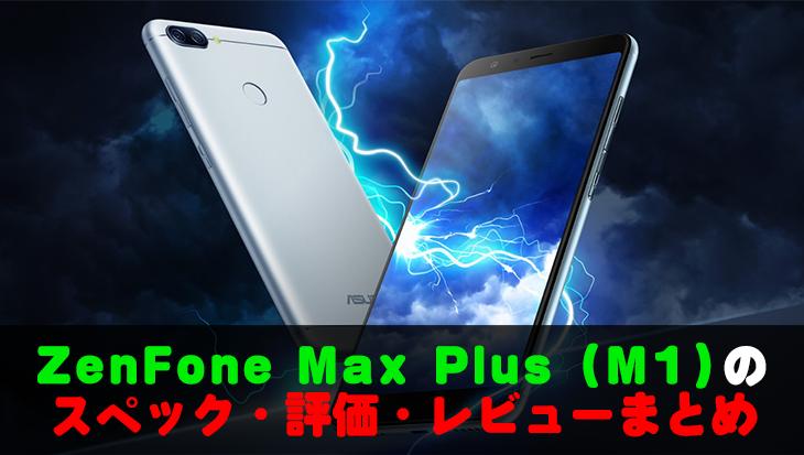 【LINEモバイル】ZenFone Max Plus (M1)のスペック・評価・レビューと入手方法