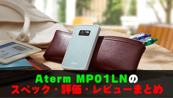 Aterm MP01LNのスペック・評価・レビューまとめ