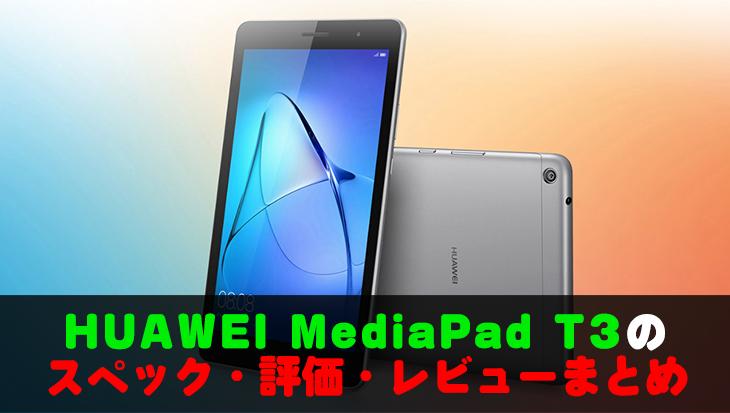 【LINEモバイル】HUAWEI MediaPad T3のスペック・評価・レビューと入手方法