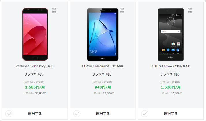 LINEモバイルでHUAWEI MediaPad T3を購入する方法