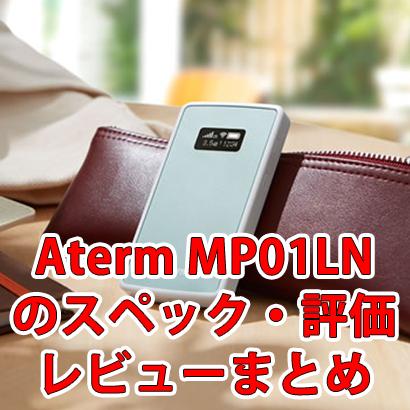 【LINEモバイル】Aterm MP01LNのスペック・評価・レビューと入手方法