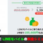 LINEモバイルの公式料金シミュレーターが超便利!1分でお勧めのプランが判明!