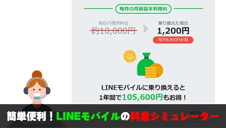 LINEモバイルの公式料金シミュレーションで簡単診断!1分でお勧めのプランが判明!