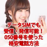 【LINEモバイル】データSIMでも通話可能な050電話番号