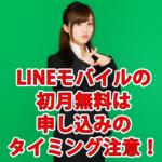 【要注意】LINEモバイルの初月無料は月末と月初どちらで申し込みするべき?